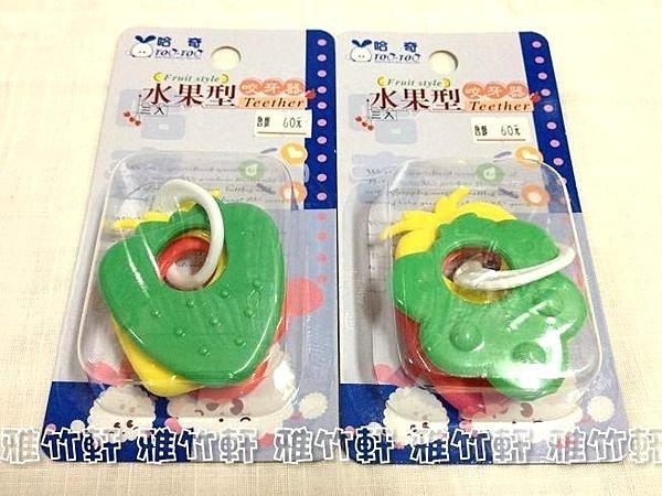 淇淇婦幼館【QQ026】哈奇 水果造型 柔軟 咬牙器/固齒器 台灣製造