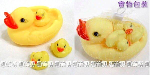 淇淇婦幼館【QQ052】洗澡玩具,安撫玩具,發聲玩具,鴨鴨組(生活館)
