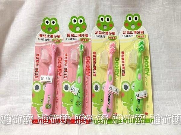 淇淇婦幼館【QQ050】DOOBY 大眼蛙 嬰兒(1~3歲) / 幼兒(3~5歲) 小童(5-7歲)止滑牙刷 台製
