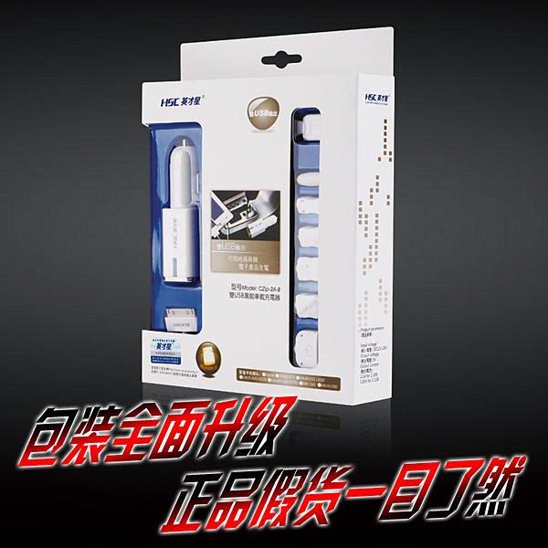 淇淇婦幼館【QQ229】CZIP-2A-B多功能雙USB車用充電器,6款轉接插頭,伸縮連接線(精緻盒裝)