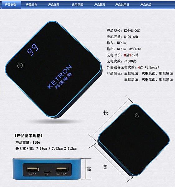 淇淇婦幼館【QQ237】科強手機ipad行動充電器/行動電源 可定制個性區域8400mAh毫安