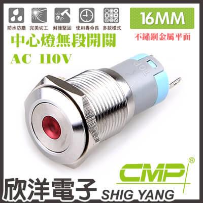 ※欣洋電子※16mm不鏽鋼金屬平面中心燈無段開關AC110VS1602A-110V藍、綠、紅、白、橙五色光自由選購CMP西普