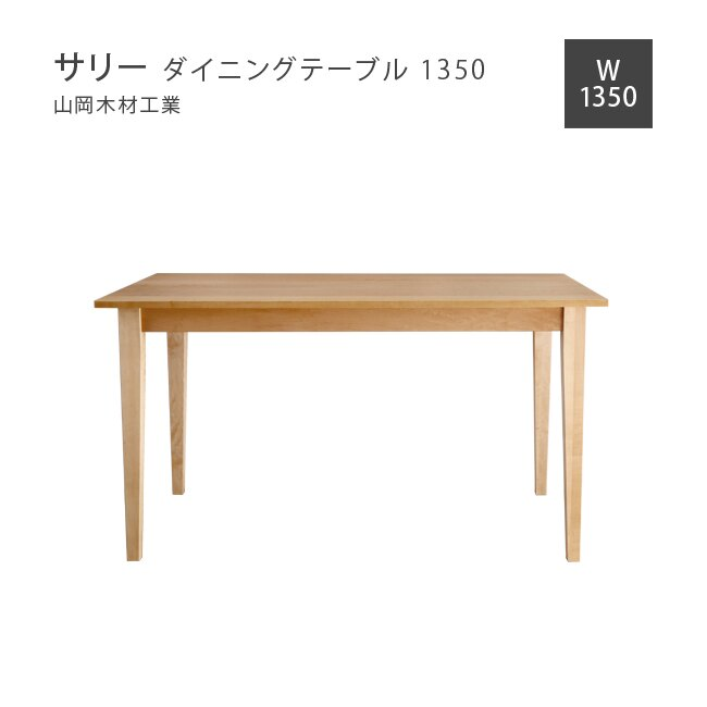 【MUKU工房】北海道 旭川 家具 山岡木材工業 無垢 SALLY 餐桌 (原木  /  實木) 0