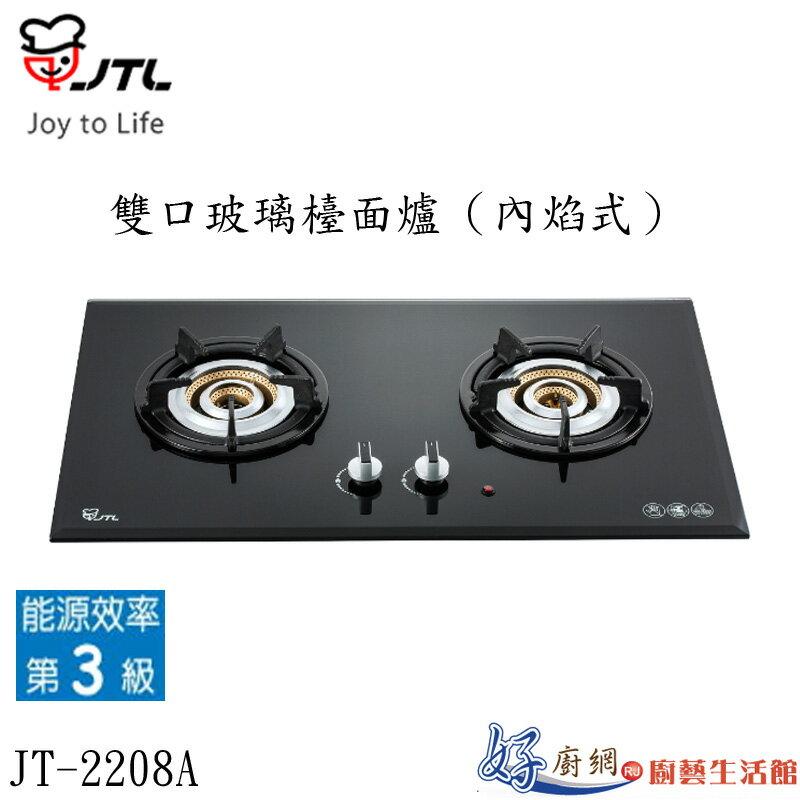 JT-2208A-雙口玻璃檯面爐(內焰式)