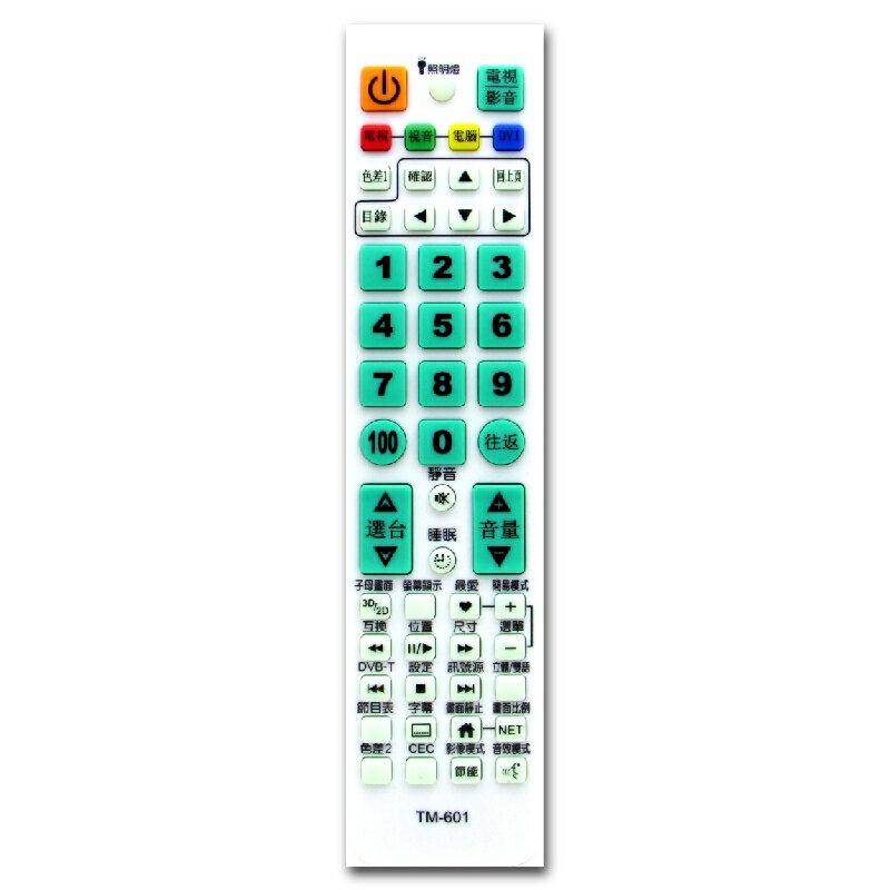 【奇美  CHIMEI】TM-601 液晶電視專用遙控器