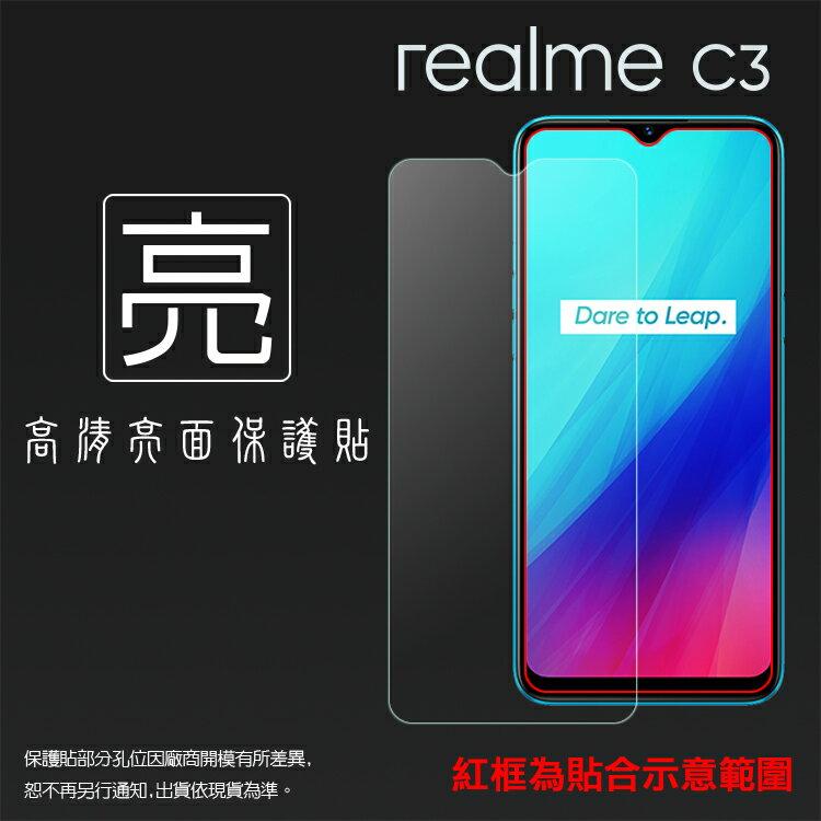 亮面螢幕保護貼 Realme realme C3 RMX2020 保護貼 軟性 高清 亮貼 亮面貼 保護膜 手機膜