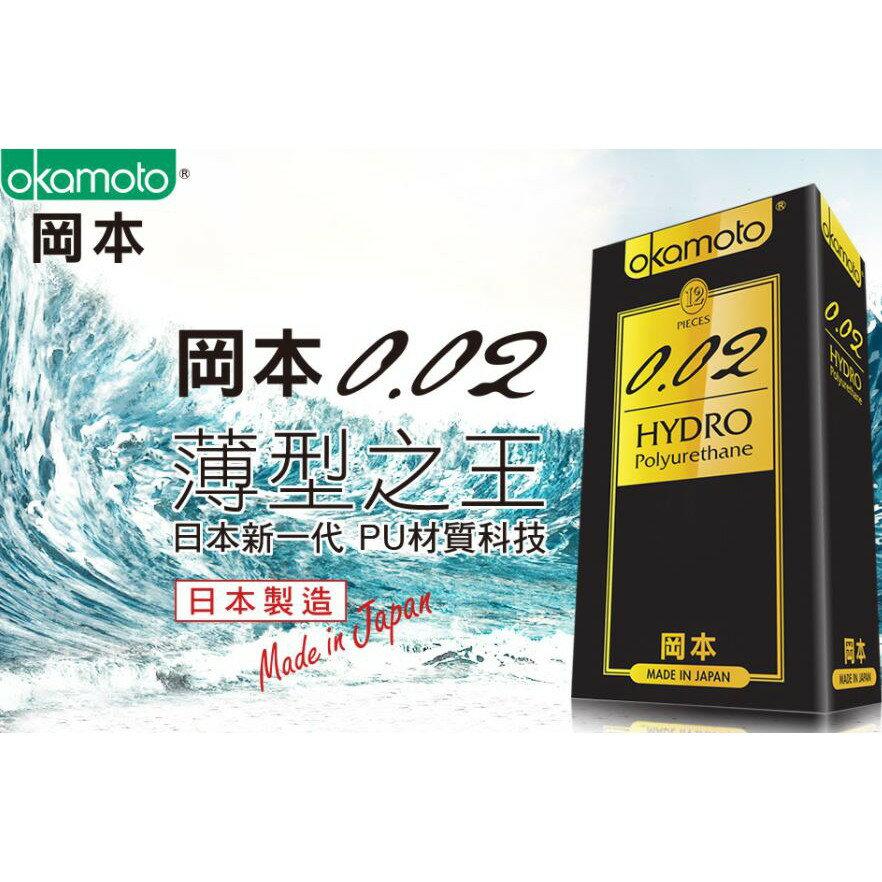 【MG】6入岡本002水感勁薄 岡本系列 保險套 衛生套 岡本0.02