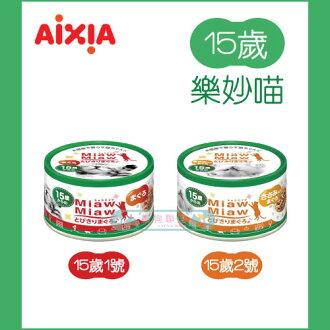 +貓狗樂園+ 愛喜雅AIXIA【貓罐。樂妙喵15歲。鮪魚系列。二種口味。60g】40元*單罐賣場