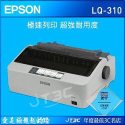 EPSON LQ-310 【免運】原廠公司貨點陣印表機(內附原廠色帶1支)