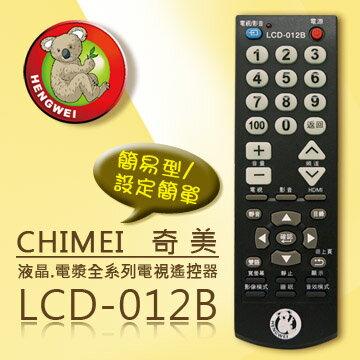 【簡易型】LCD-012B (CHIMEI奇美)液晶/電漿電視遙控器**本售價為單支價格**