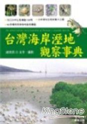 台灣海岸溼地觀察事典