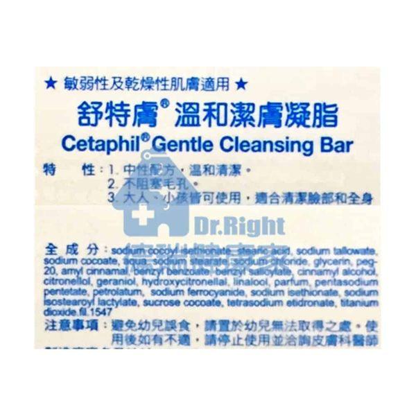 Cetaphil 舒特膚 溫和潔膚凝脂 127g / 個◆德瑞健康家◆ 2