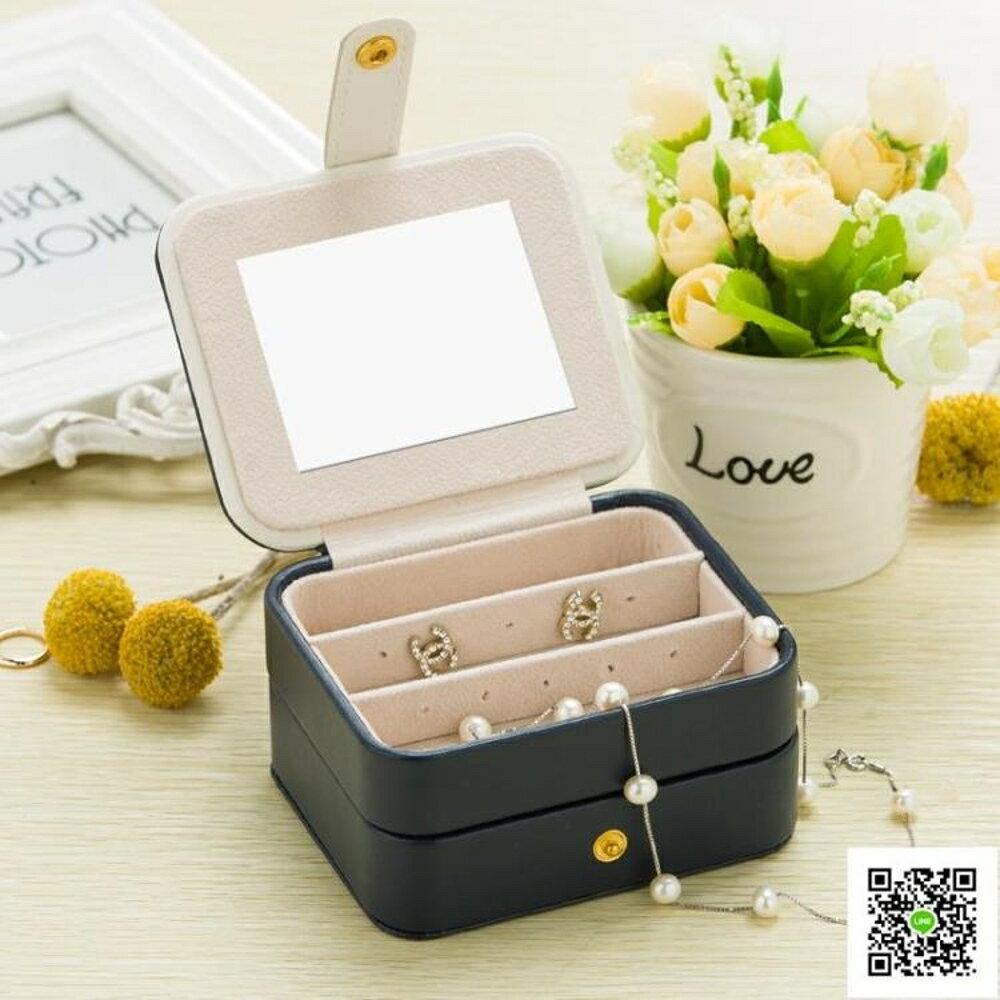 便攜式首飾盒 小巧簡約韓國耳環耳釘戒指飾品收納珠寶盒子 清涼一夏钜惠