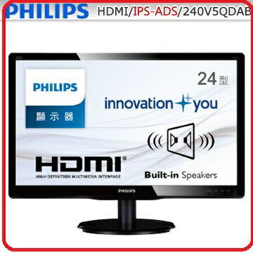PHILIPS 飛利浦 240V5QDAB 24型IPS-ADS寬螢幕顯示器 內建喇叭