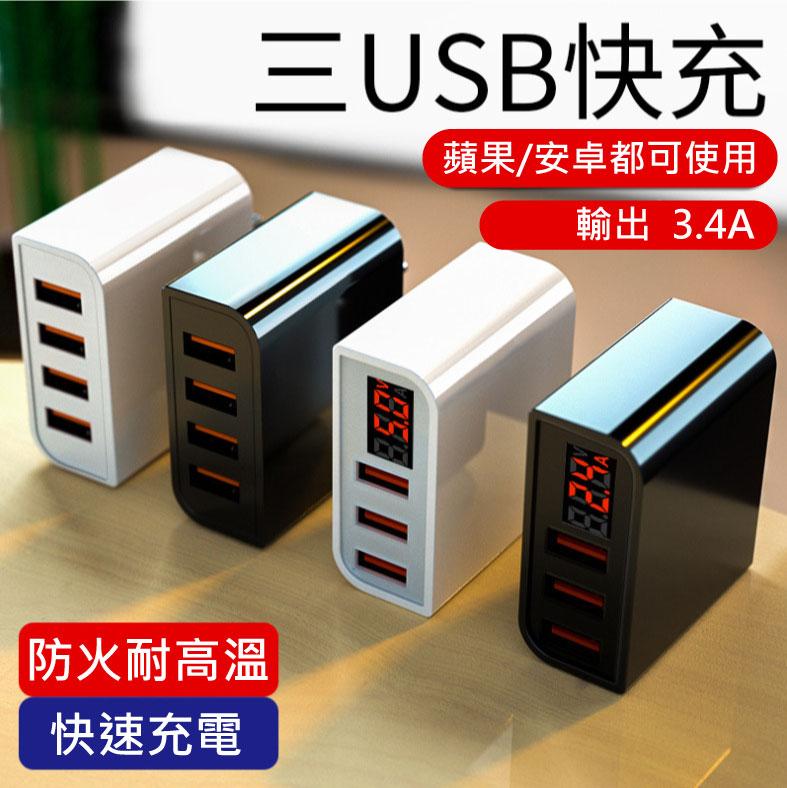 三口充電 三口快充 USB充電器 手機充電頭 快充 智能電流輸出顯示 插頭 耐高溫 全球通用 快速充電