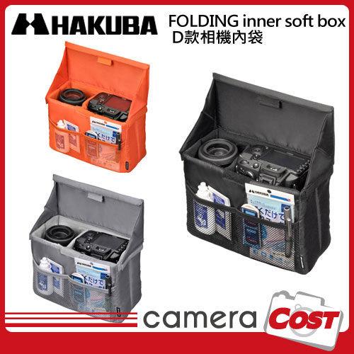 HAKUBA 一機二鏡組相機內袋D款(三色) - 限時優惠好康折扣