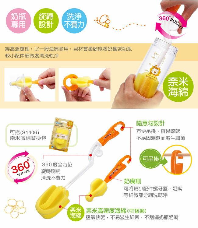 Simba小獅王辛巴 - 極細海綿旋轉奶瓶刷 S1416 1
