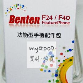[全新原廠電池+座充] Benten 奔騰 F24 / F40 功能型手機配件包