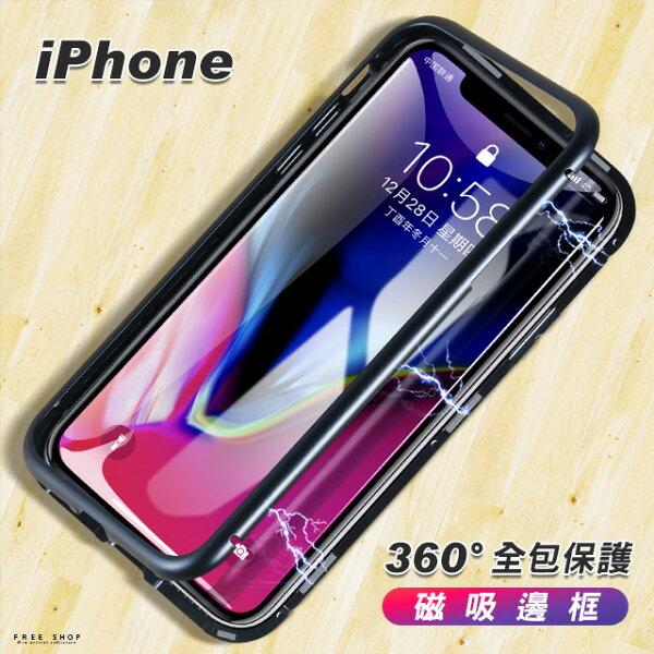 FreeShop蘋果IPHONEX87Plus磁吸安裝支援無線充電鋼化玻璃手機殼萬磁王玻璃殼【QAAER7318】