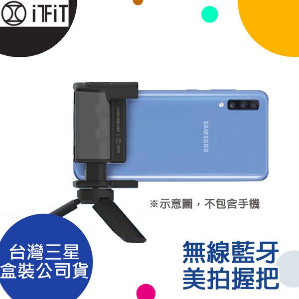 台灣三星公司貨【美拍握把2代~附腳架】2019新款 藍牙,適各廠牌手機 Note8 iXS Max iPhone8 S10+ S9+