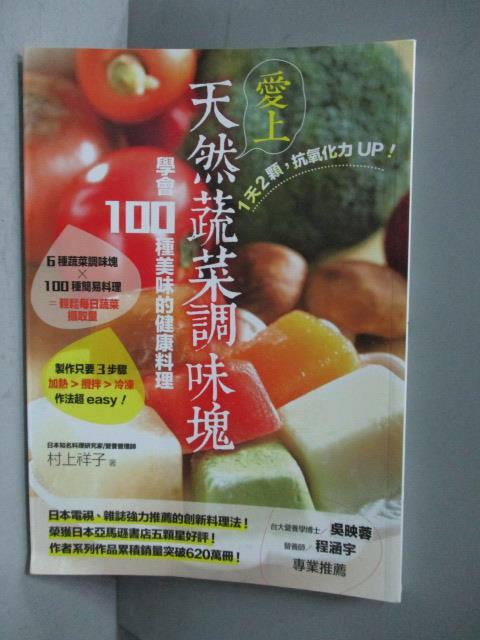 ~書寶 書T6/養生_MHJ~1天2顆,抗氧化力UP!愛上天然蔬菜調味塊,學會100種美味