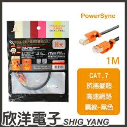 ※ 欣洋電子 ※ 群加 RJ45 CAT.7 10Gbps 抗搖擺超高速網路線-扁線(黑色)/1M(CLN7VAF0010A) PowerSync包爾星克