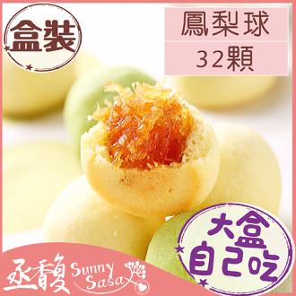 鳳梨球32顆大盒自己吃 | 2種口味【原味、抹茶】 | ★外皮奶蛋香、酥、鬆,搭配真正土鳳梨水果內餡,酸甜交融。小巧可愛、控制熱量、一次一口不掉屑★〈丞馥。sunnysasa