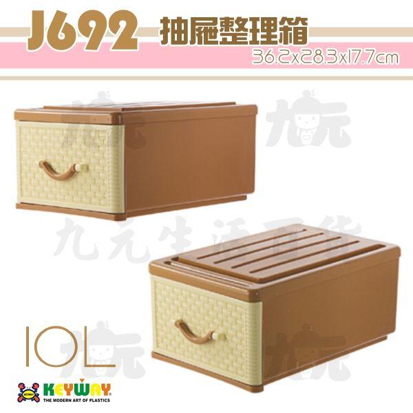 【九元生活百貨】聯府J692抽屜整理箱10L單抽整理箱台灣製