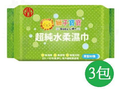 【淘氣寶寶】台灣製 獅子寶寶 超純水柔濕巾厚型80抽(不含蓋)【1包80抽3入】【SGS、CNS雙重認證】