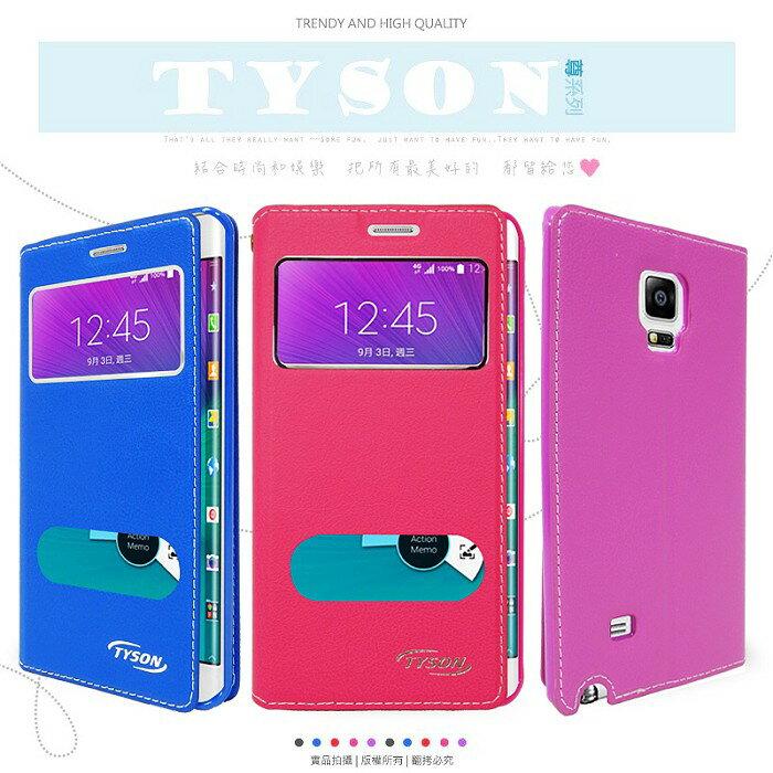 SAMSUNG GALAXY Note Edge N9150/N915G 尊系列 雙視窗皮套/保護套/手機套/保護手機/免掀蓋接聽/軟殼
