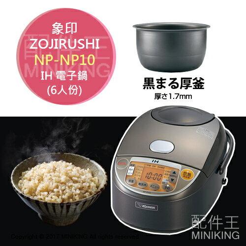 【配件王】日本代購 ZOJIRUSHI 象印 NP-VN10 IH電鍋 飯鍋 電子鍋 6人份