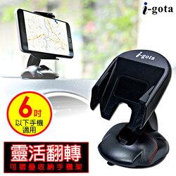 i-gota 6吋以下適用 靈活翻轉 一鍵按壓 自動展開 可摺疊收納手機架 車架 懶人支架 中控台 擋風玻璃 副駕 導航 CAR-HOLD501