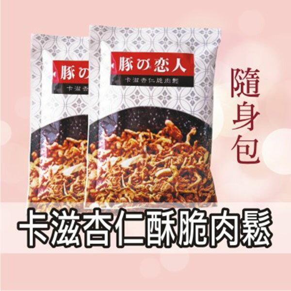 [小豬農莊]卡滋杏仁酥脆肉鬆(無添加豆粉)-隨身包 0