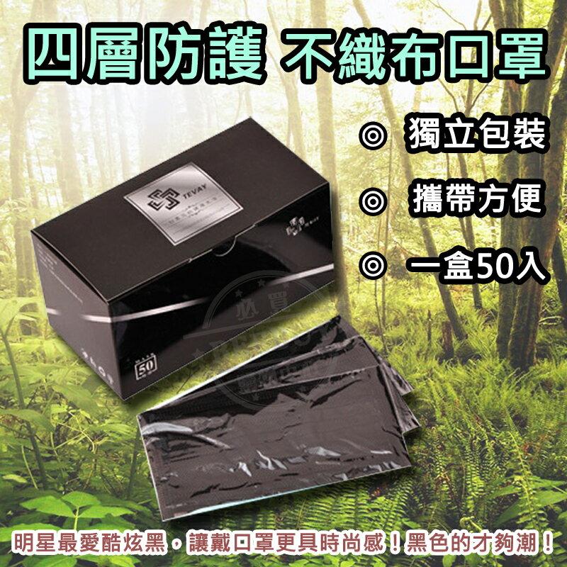 【現貨】拋棄式不織布平面潮流時尚黑口罩 (一盒50片 / 獨立包裝) 口罩 黑色 感冒 空氣汙染 現貨