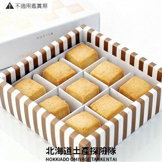 「日本直送美食」[NORTH FARM STOCK]  北海道奶油立方餅乾 奶油風味 ~ 北海道土產探險隊~ 0