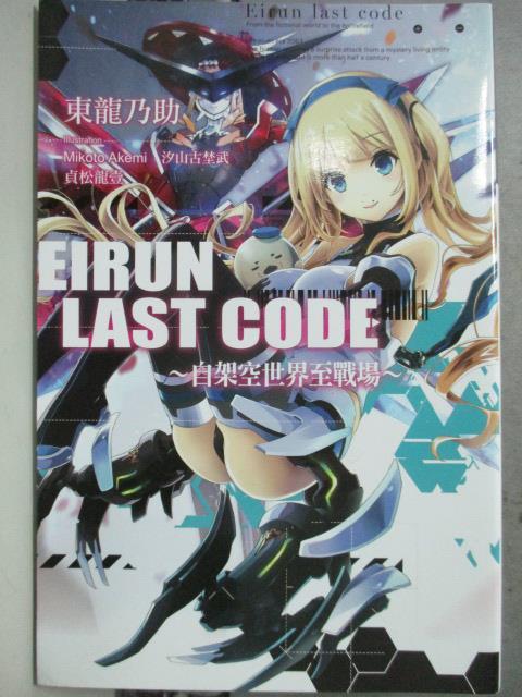 【書寶二手書T3/一般小說_HCE】Eirun Last Code~自架空世界至戰場~(01)_東龍乃助_輕小說