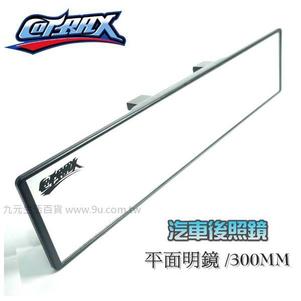 【九元生活百貨】Cotrax 300mm平面明鏡 汽車後照鏡 照後鏡 後視鏡