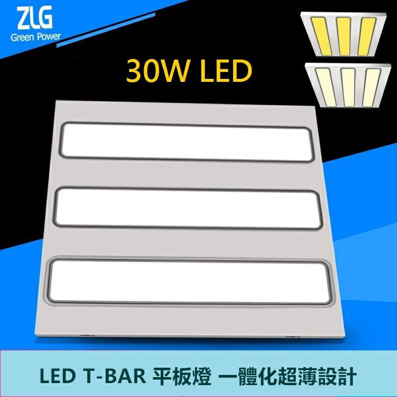 LED輕鋼架燈盤/ T-BAR平板燈/ 面板燈~ 暖白光 30w 6入 BSMI認證