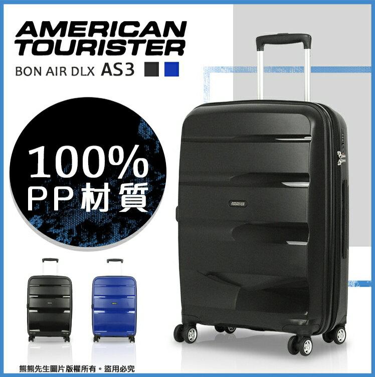 《熊熊先生》旅展推薦Samsonite新秀麗American Tourister美國旅行者 PP材質旅行箱 AS3 可擴充 霧面防刮行李箱 20吋 加送好禮
