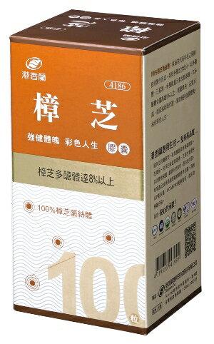 港香蘭樟芝膠囊100粒