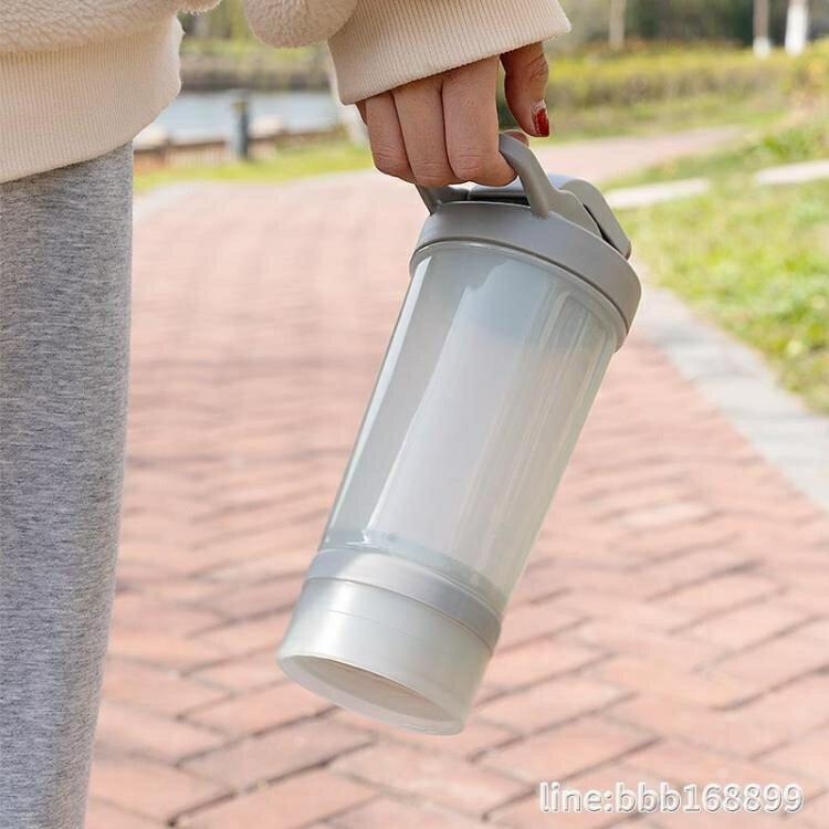 搖搖杯 搖搖杯健身奶昔運動杯子蛋白搖粉水杯營養粉便攜盒攪拌球男女攜帶 【618特惠】