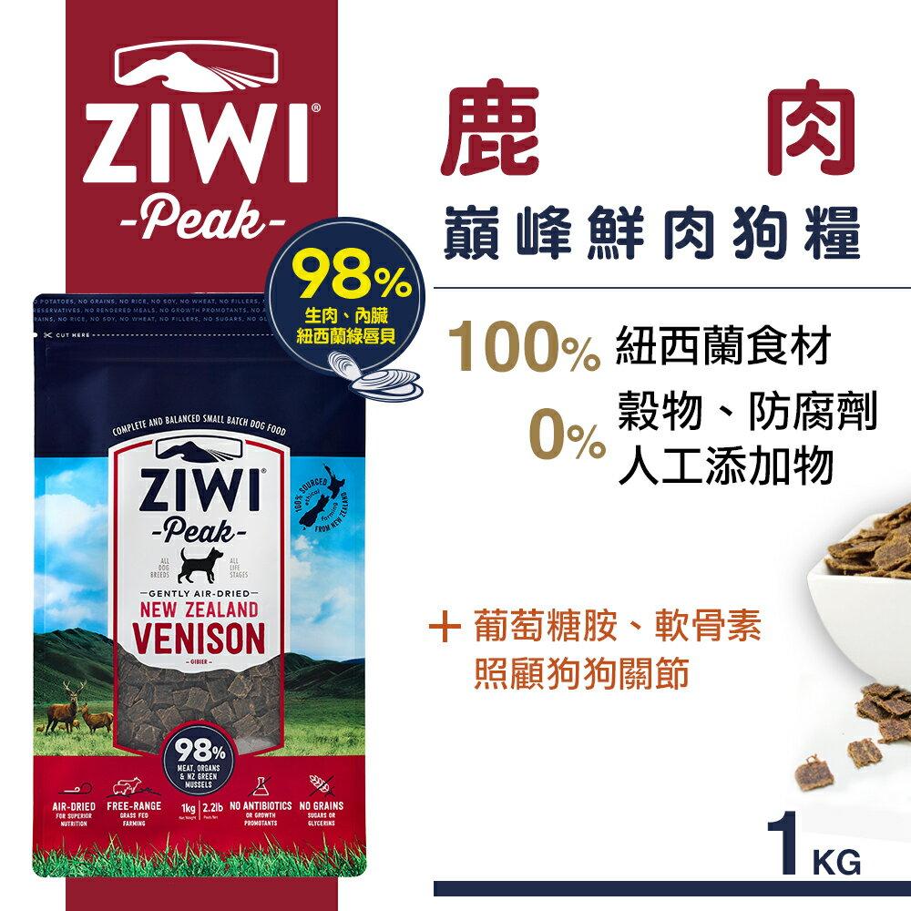 ZiwiPeak巔峰 98%鮮肉狗糧 鹿肉-1KG 0