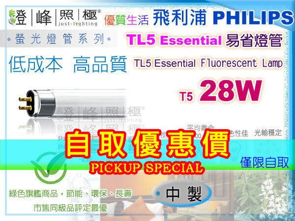 【PHILIPS飛利浦】燈管 T5.28W TL5高效率三波長省電燈管 亞洲製 僅限自取優惠【燈峰照極my買燈】
