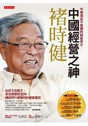 中國經營之神褚時健從菸王到橙王,勞改商學院20年,練就991億獲利的經營基因