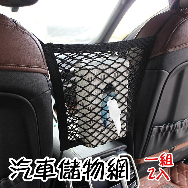汽車儲物網 置物袋(一組2入)-雙層彈力雜物收納掛袋73pp695【獨家進口】【米蘭精品】 0
