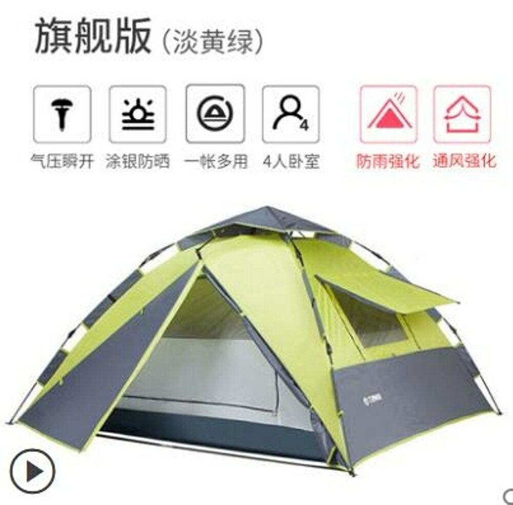 戶外帳篷 帳篷戶外3-4人全自動防暴雨野外雙人加厚防雨2人野營露營 印象部落