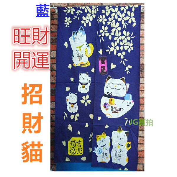 藍色下單,旺財開運招財貓長門簾麻布招財貓門簾、尺寸約85*150,不附桿需另購。一片式對開門簾。