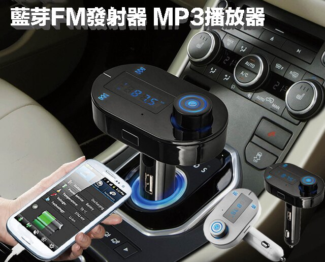 T9S 車用藍芽FM發射器 車用MP3播放器 藍牙免持聽筒 (已通過NCC認證) 【風雅小舖】