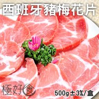 火鍋推薦到極好食❄【火鍋燒烤好朋友】西班牙進口豬梅花片-500g±3%/盒