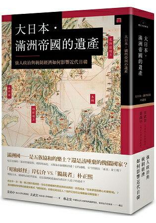 大日本.滿洲帝國的遺產:強人政治與統制經濟如何影響近代日韓